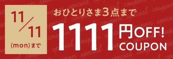 エアークローゼット1,111円オフセール