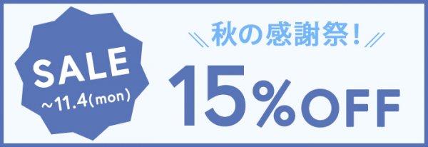 エアークローゼット秋の感謝祭SALE開催中!
