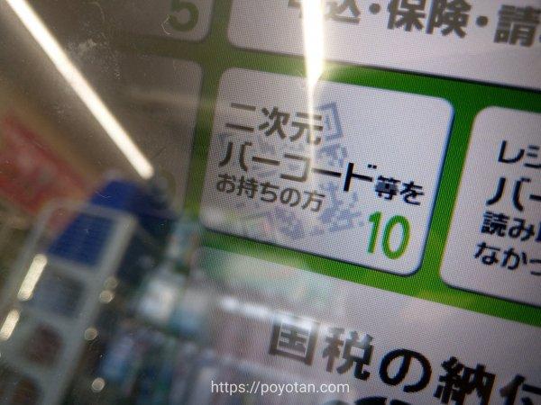 leeap(リープ)返却方法:Famiポートで「二次元バーコード等をお持ちの方」を選ぶ