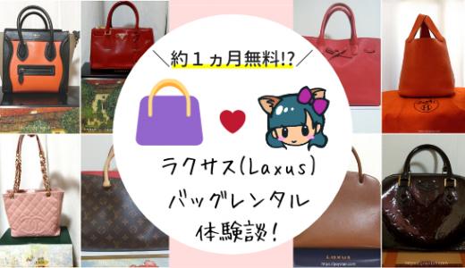 【体験談】ラクサス(Laxus)の口コミ・評判はどう?使ってみた感想ブログ
