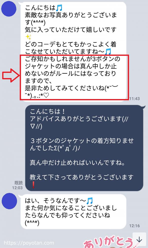 leeap(リープ)LINE相談:スタイリストからのアドバイス(着用方法が間違っていたことが判明)