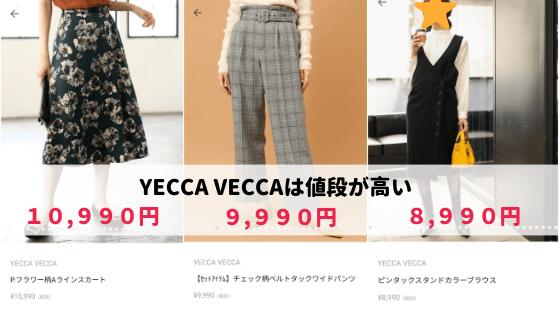メチャカリのブランド:YECCA VECCA(イェッカ ヴェッカ)