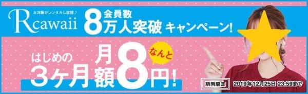 アールカワイイのキャンペーン:3ヵ月月額8円