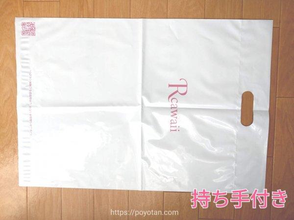 Rcawaii(アールカワイイ)の返却方法:返却袋