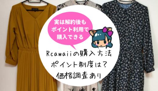 【注意】Rcawaii(アールカワイイ)買取方法とポイント制度!購入は高いの?