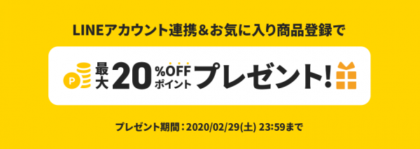 KARITOKE(カリトケ)LINE連携とお気に入り登録で20%オフキャンペーン