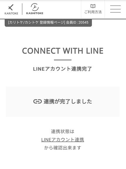 KARITOKEのLINEアカウント連携