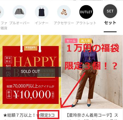 エディストクローゼットの福袋1万円限定3個