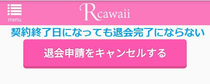 アールカワイイ(Rcawaii)解約できない