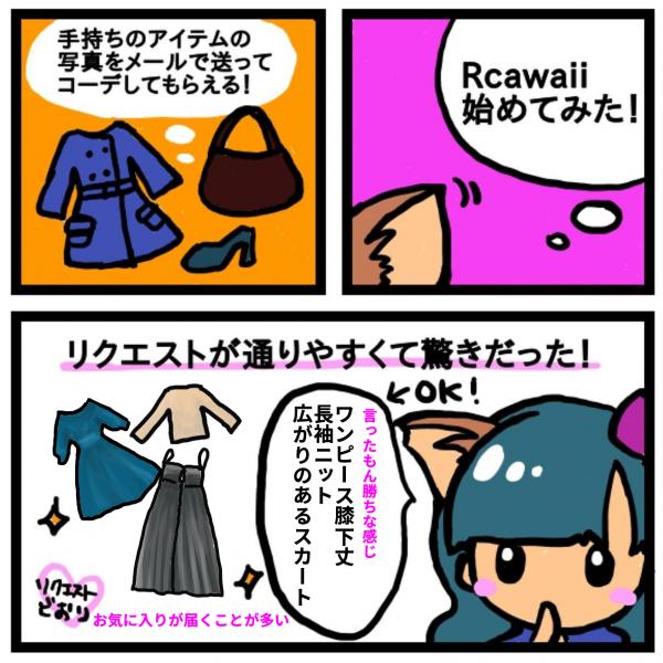 Rcawaii(アールカワイイ)がダサいといわれる理由3つ