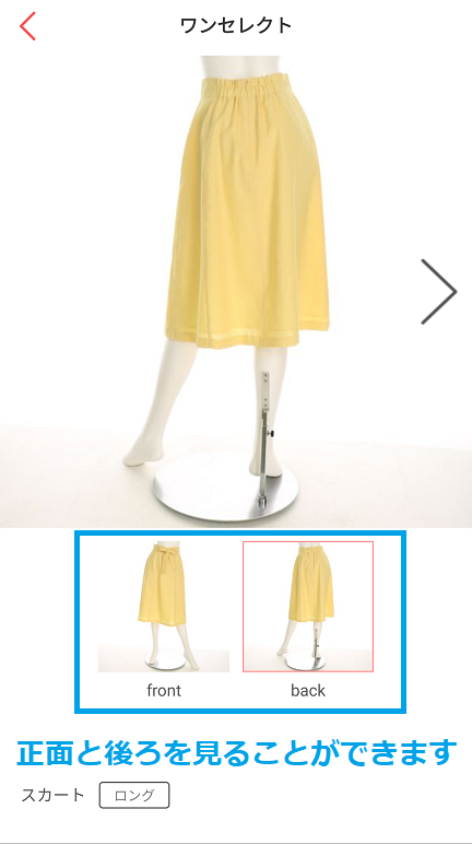 エアークローゼットのワンセレクトオプションのスカート