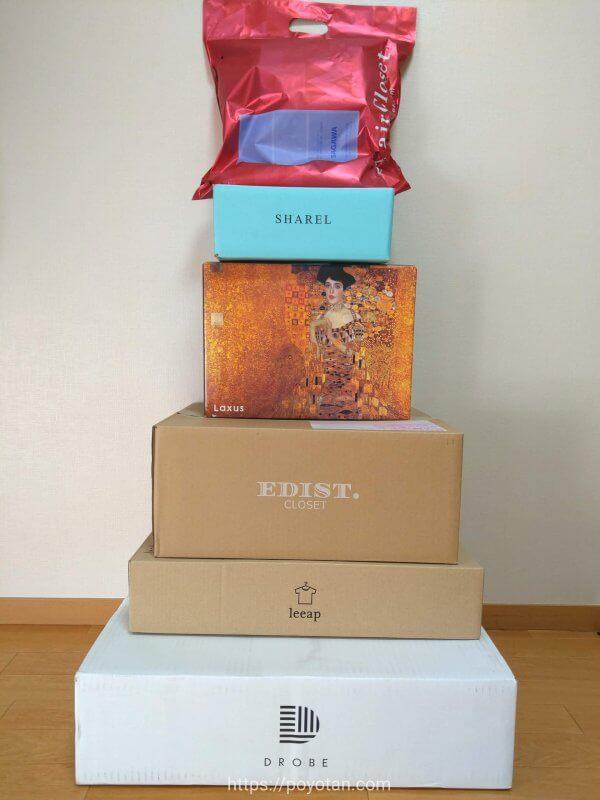 ファッションレンタルの箱