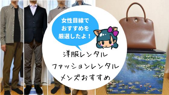 洋服レンタルメンズ・ファッションレンタル男性おすすめ5選!