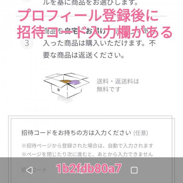 DROBE(ドローブ)の招待コード
