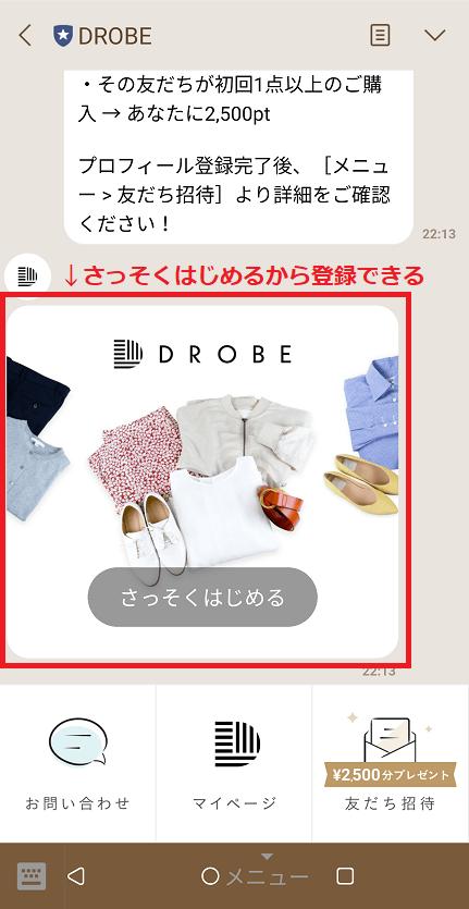 DROBE(ドローブ)のプロフィール登録