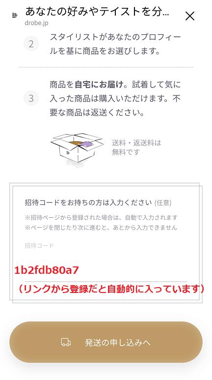 DROBE(ドローブ)の招待コード:自動で入力されている