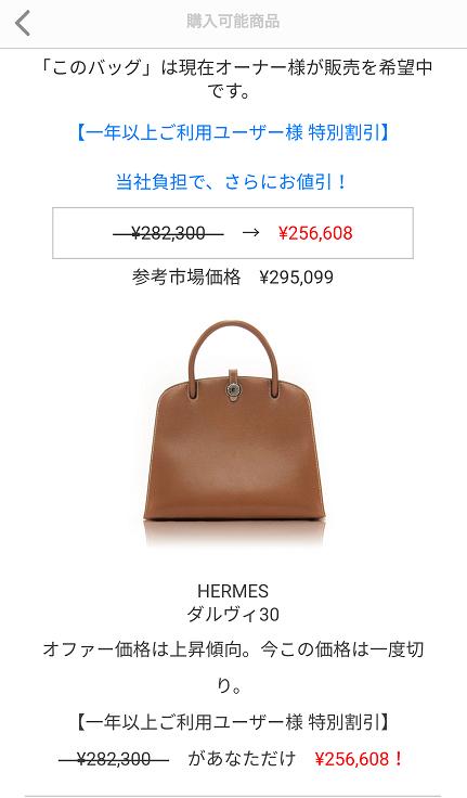ラクサス:HERMESダルヴィ30の価格