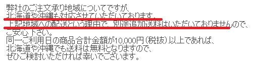 LULUTIは北海道・沖縄対応