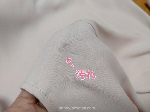 エアクロフィッティング(旧pickss)洋服の汚れ