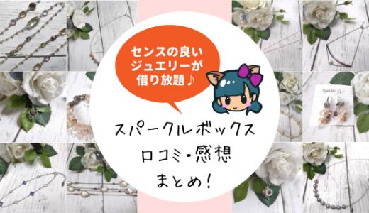 【体験談】スパークルボックスの口コミ・評判6選!使ってみた感想ブログ