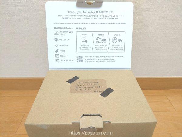 KARITOKE(カリトケ)の箱