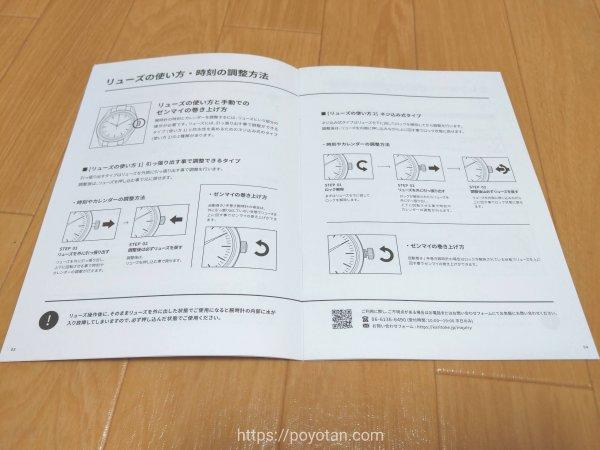 KARITOKE(カリトケ)の取り扱い説明書