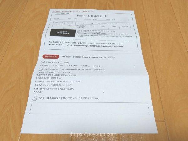 KARITOKE(カリトケ)の返却シート