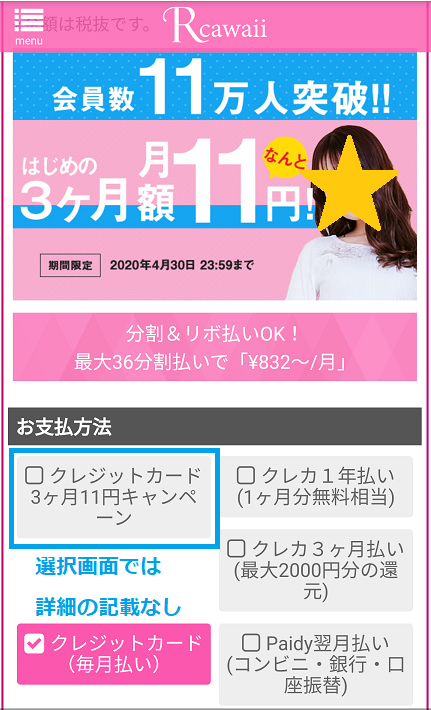 Rcawaii11円キャンペーン