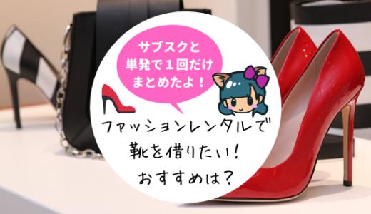 ファッションレンタルで靴・パンプスを借りたい!サブスク4社・単発4社を徹底比較