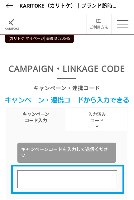 KARITOKE(カリトケ)キャンペーンコード入力欄