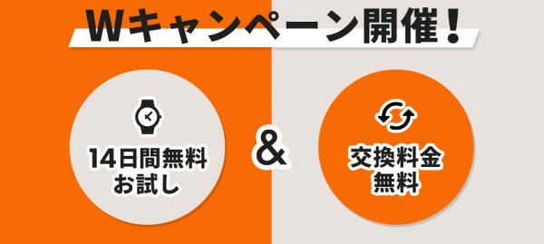 KARITOKE(カリトケ)交換料金無料&14日間無料お試しレンタルキャンペーン