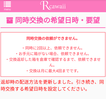 Rcawaii同時交換サービスエラー画面