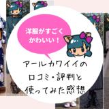 Rcawaii(アールカワイイ)口コミ・評判8選!使ってみた感想ブログ