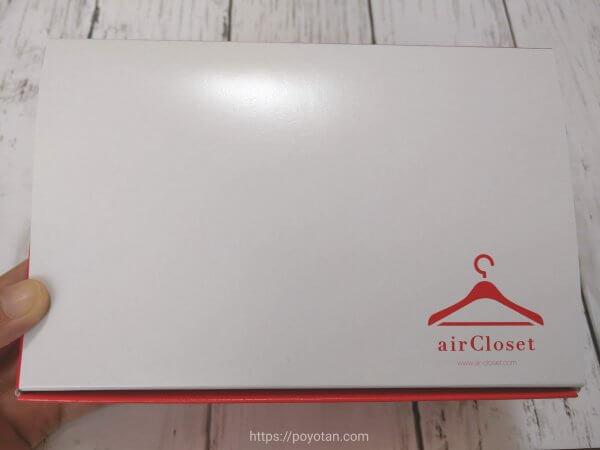 エアークローゼットのジュエリーの箱