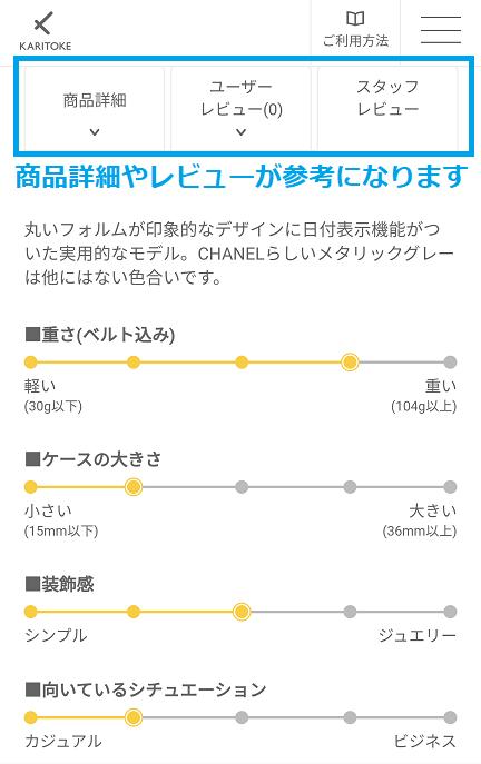 KARITOKE(カリトケ)の商品状態・レビュー