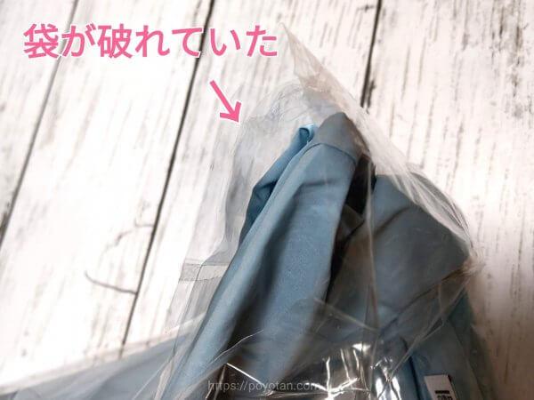 エアクロフィッティング(airCloset Fitting)の袋の破れ