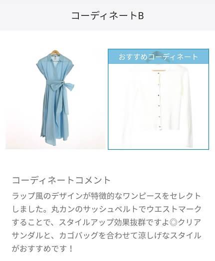 エアクロフィッティングの届いた洋服のコーディネートB