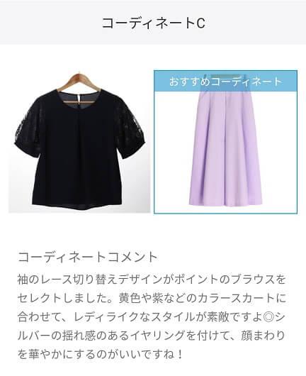 エアクロフィッティングの届いた洋服のコーディネートC