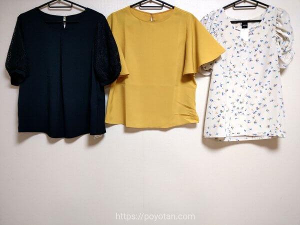 エアクロフィッティング(airCloset Fitting)から届いた洋服