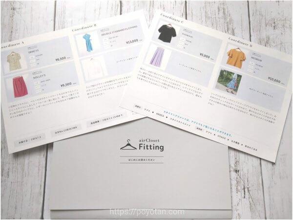 エアクロフィッティング(airCloset Fitting)のコーディネート例