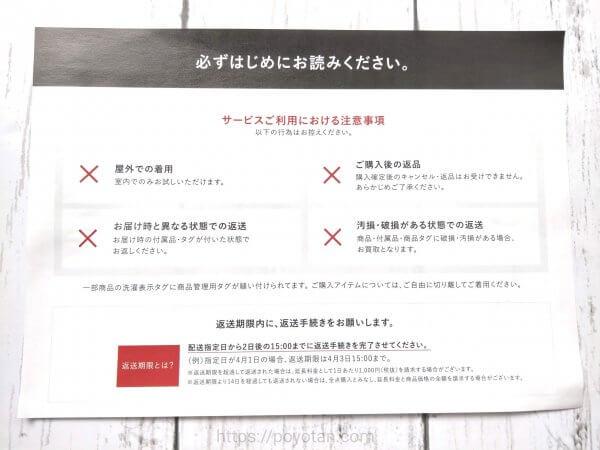 エアクロフィッティング(airCloset Fitting)の注意事項
