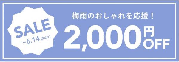エアークローゼット【梅雨のおしゃれを応援!SALE】