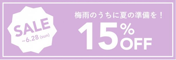 エアークローゼット【梅雨のうちに夏の準備を!SALE】
