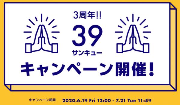 KARITOKE(カリトケ)3周年記念キャンペーン