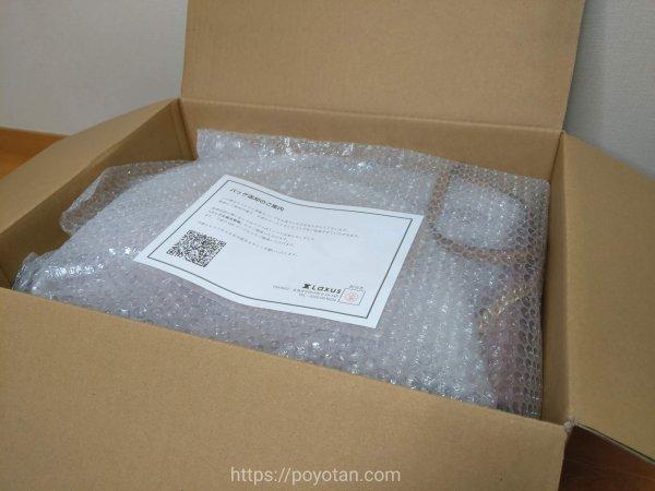 ラクサスX:バッグが返ってきた箱