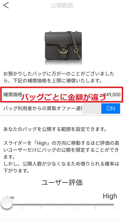 ラクサスX:バッグが公開