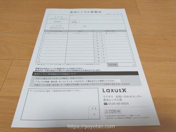 ラクサスX:申込用紙