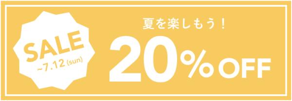 エアークローゼット【夏を楽しもう!SALE】