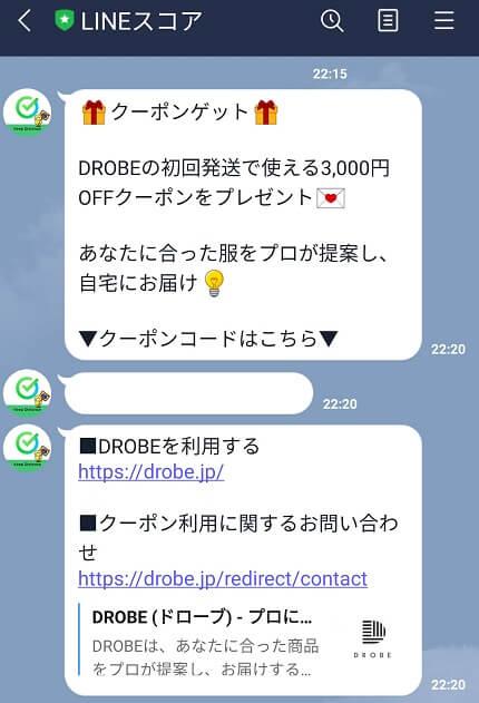 DROBE(ドローブ)のLINESCOREクーポン