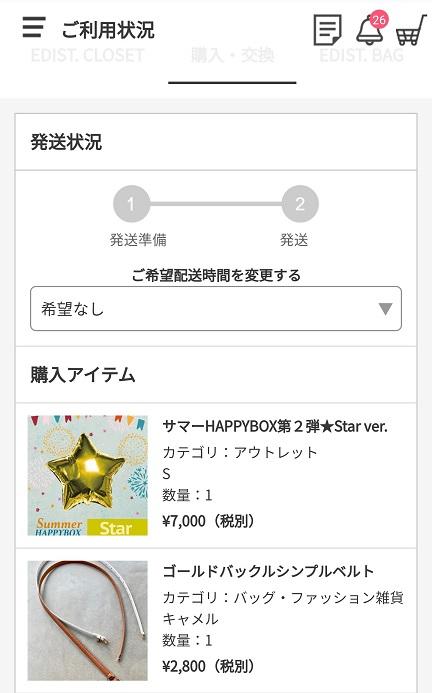 エディストクローゼットの2020年福袋:サマーハッピーBOX・スター7,000円